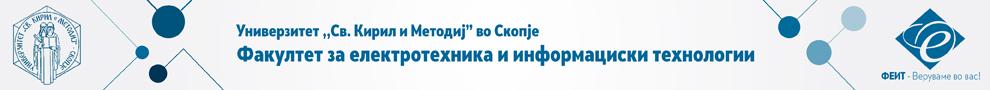 Портал за е-учење - ФЕИТ